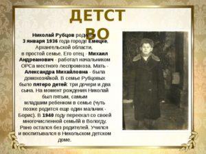 Детство и юность Рубцова Н.М.