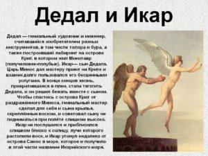 Метаморфозы характеристика образов Дедала и Икара
