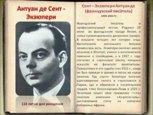 Краткая биография Антуана де Сент-Экзюпери