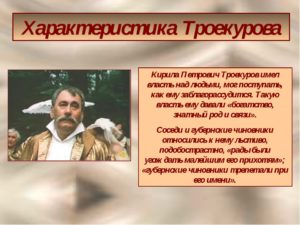 Дубровский характеристика образа Троекуров Кирила Петрович