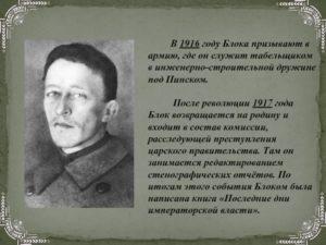 Творчество А.А. Блока до Октября 1917 года
