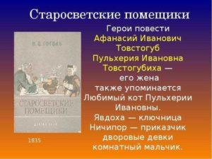 Краткое содержание повести Старосветские помещики Гоголя Н.В.
