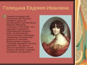 Тема любви и образ возлюбленной в лирике А. С. Пушкина