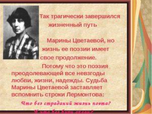 Жизнь и творчество М. И. Цветаевой