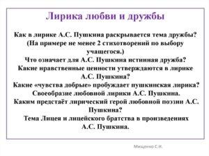 Тема дружбы и любви в лирике А. С. Пушкина