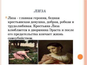Бедная Лиза характеристика образа Лиза (бедная Лиза)