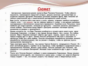 Что делать характеристика образа Веры Павловны (Розальской)
