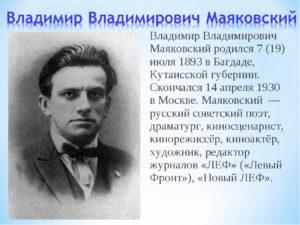 Биография Маяковского Владимира Владимировича