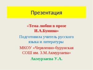 Тема любви в прозе И. А. Бунина