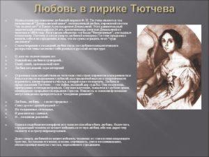 Сочинение на тему: Тема любви в лирике Ф. Тютчева