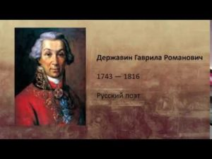 Биография Державина Гаврила Романовича