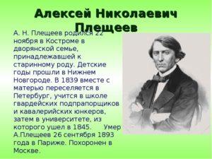 Биография Плещеева Алексея Николаевича