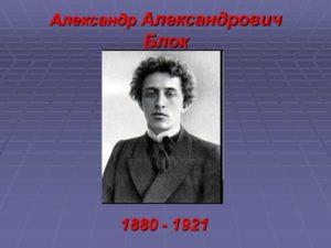Биография Блока Александра Александровича