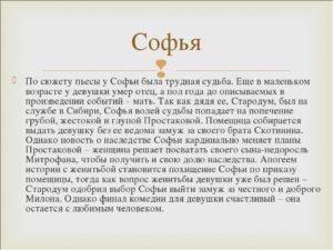 Недоросль характеристика образа Софья