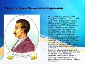 Биография Кюхельбекера Вильгельма Карловича