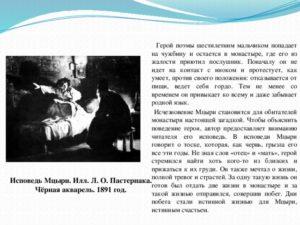 Мцыри характеристика образа Мцыри (послушник)