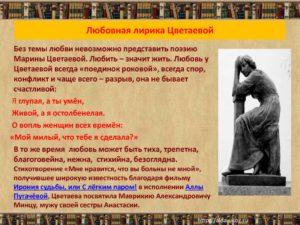 Сочинение на тему: Темы и образы лирики М. Цветаевой