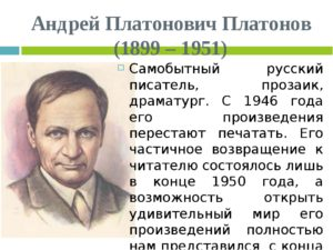Биография Платонова Антона Платоновича