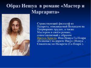 Мастер и Маргарита характеристика образа Иешуа Га-Ноцри