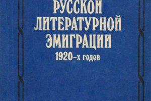 Судьбы русской эмиграции
