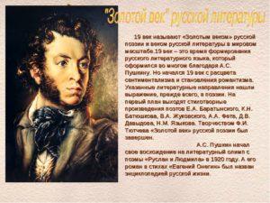 Историческая эпоха в судьбе русской литературы золотого века