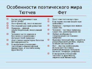 Особенности поэтического мировоззрения Ф.И. Тютчева
