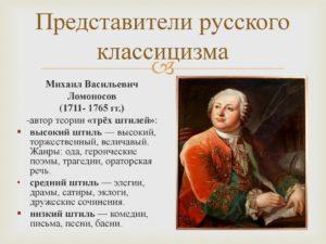 М. В. Ломоносов — поэт эпохи классицизма