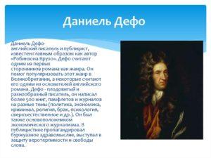 Краткая биография Даниэля Дефо