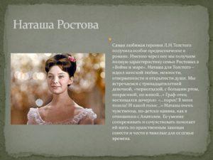 Война и мир характеристика образа Ростовой