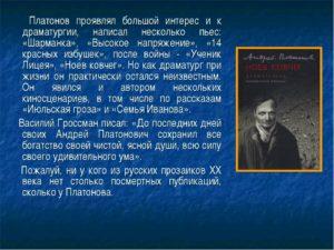 Творческий путь Платонова А.П.