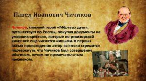 Мертвые души характеристика образа Чичиков Павел Иванович