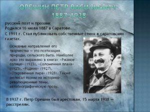 Биография Орешина П.В.
