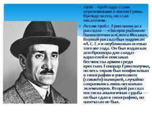 А. С. Грин. Судьба писателя и творческий путь