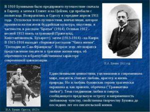 И. А. Бунин. Жизнь и творчество