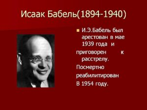 Биография Бабеля И.Э.