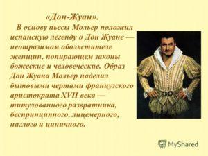 Дон Жуан характеристика образа Дон Жуана