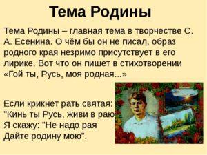 Тема родины, в поэзии Сергея Есенина