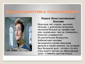 О любви характеристика образа Алехина Павла Константиновича