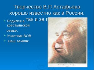 Творческий путь Астафьева В.П.