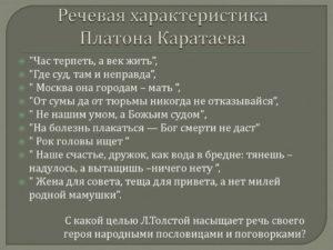Война и мир характеристика образа Каратаева Платона