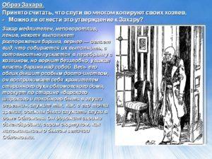 Обломов характеристика образа Захара