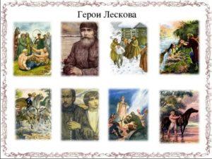 Изображение русского национального характера в творчестве Н. С. Лескова