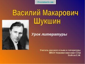 Творческий путь Шукшина В.М.