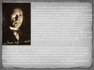 Творческий и жизненный путь Булгакова Михаила Афанасьевича