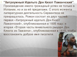Хитроумный идальго Дон Кихот Ламанчский характеристика образа Дон Кихота