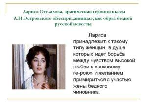 Бесприданница характеристика образа Огудаловой Ларисы Дмитриевны