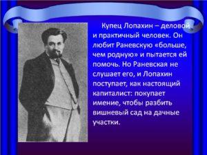 Вишневый сад характеристика образа Лопахина Ермолая Алексеевича