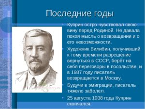 Биография Куприна А.И.