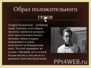 Война и мир характеристика образа  Болконского Андрея