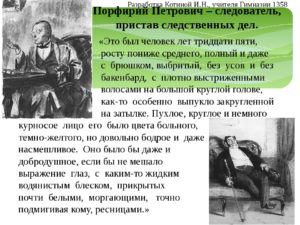 Преступление и наказание характеристика образа Порфирия Петровича